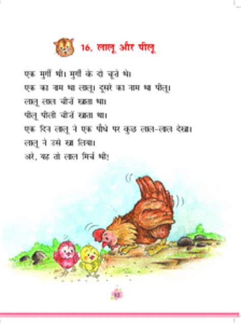 Hindi Essay Books Online - EssaySharkcom